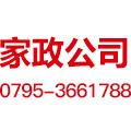 宜春市巾帼家政服务公司