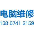 杭州西湖金云电脑维修公司