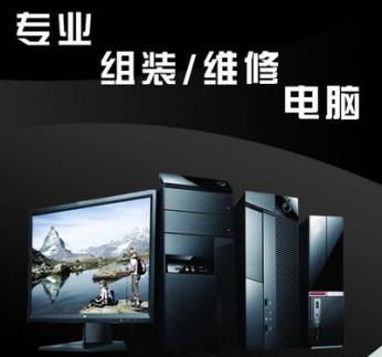 杭州电脑台式机专业维修