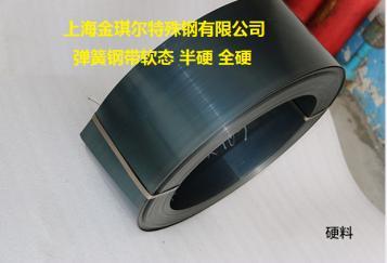 优质弹簧钢片30W4Cr2VA弹簧钢带现货