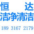 北京恒达洁净清洁服务公司