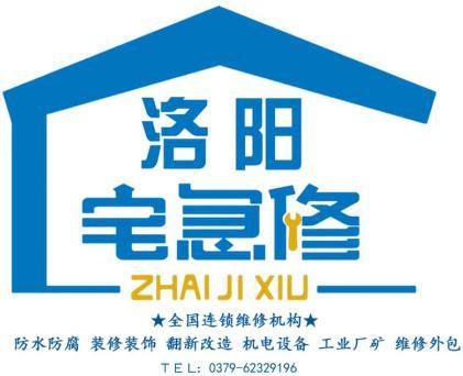 洛阳吉轩建筑安装工程有限公司宅急修工程项目