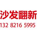杭州宏俊沙发翻新有限公司