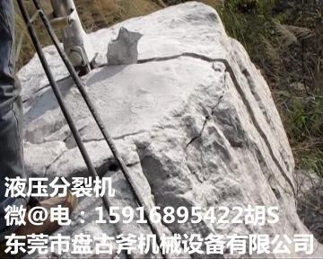 花岗岩矿山开采设备液压劈裂机设备