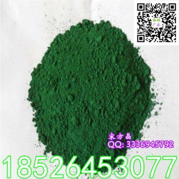 食品级陶瓷用高温无毒颜料三氧化二铬 氧化铬绿粉末