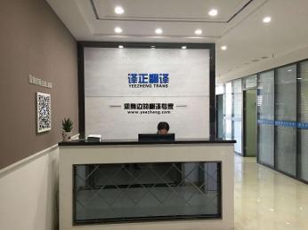 译正翻译公司产品手册翻译服务