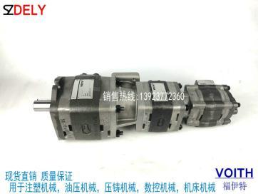 VOITH齿轮泵双联齿轮泵IPV三联齿轮泵
