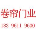 福州榕福卷帘门业公司