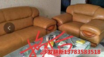 郑州沙发翻新24小时为你服务