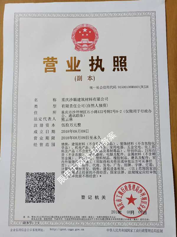 重庆沙霸建筑材料有限公司
