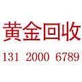 北京黄金回收公司