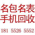 蚌埠爱收宝名包名表回收公司