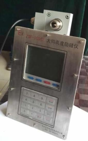 ZSF-10D钻修机大钩高度防碰仪