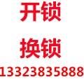 郑州开锁修锁服务有限公司