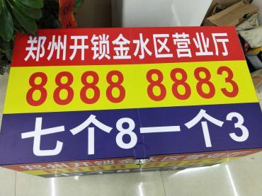 郑州换锁公司 24小时竭诚为您服务