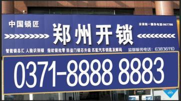 郑州换锁需要注意的事项