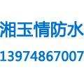 长沙湘玉情防水工程有限公司