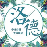 洛德教育零基础学习-日语N5周末班、晚班