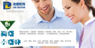 洛德教育零基础韩语学习-韩语1初级周末班适合人员