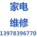 桂林宏达家电维修部