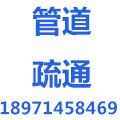 武汉腾讯达管道疏通工程有限公司