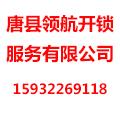 唐县领航开锁服务有限公司