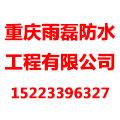 重庆雨磊防水工程有限公司