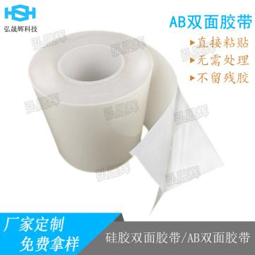 AB双面胶带 薄膜开关专用硅胶双面胶