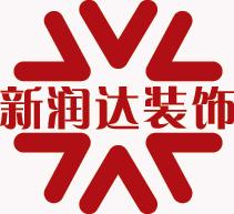 珠海市新润达装饰工程有限公司