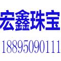 宏鑫珠宝公司