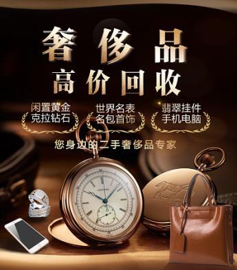 宁波黄金回收_高价回收各类名包名表首饰
