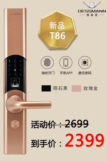 南京指纹锁牌子有哪些