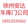 徐州安达车库门公司