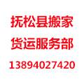 抚松县搬家货运服务部公司