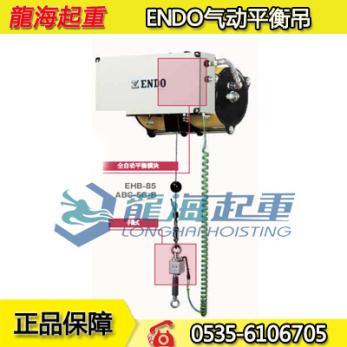 ENDO气动平衡吊40kg 速度可控气动平衡小吊机