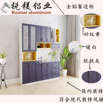 全铝橱柜铝合金型材材料 铝合金地柜吊柜 全铝家具型材 厂家直销