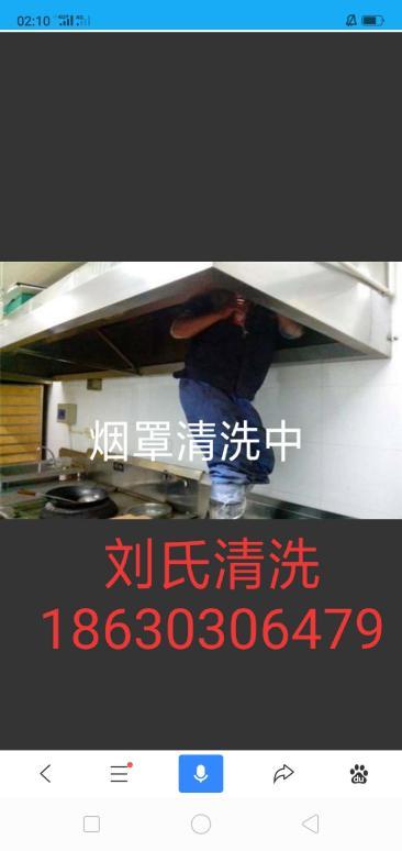 秦皇岛大型油烟机清洗