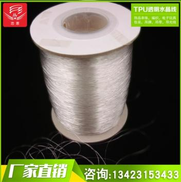 TPU水晶线/透明弹力绳