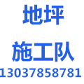 贵州专业水磨石地坪施工公司