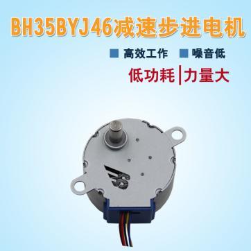 35BYJ46空调/冷风机电机 智能家居用低压电机 博厚厂家定制