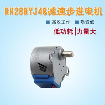 28BYJ48步进减速电机 5V 12V直流家用电器马达 空气净化器电机