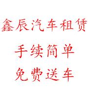 鑫辰汽车租赁公司