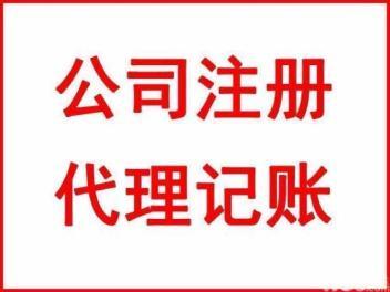 福峡公司注册及时解决客户的疑问