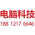 沧州市新华区飞跃电脑维修中心