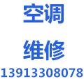 南京快点空调制冷设备维修公司