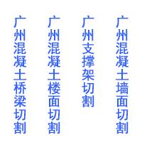 广东天本特种混凝土切割有限公司