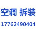 武汉乐民空调拆装公司