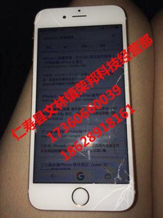 仁寿手机维修、仁寿苹果手机维修