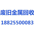 东莞强信废旧金属塑胶回收公司