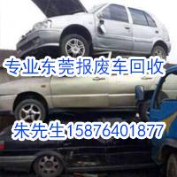 东莞报废车回收公司